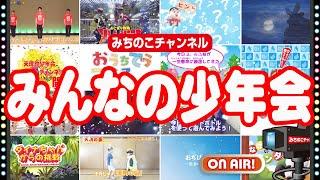 天理教少年会公式YouTube「みちのこチャンネル」開設1周年!