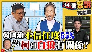 韓不信任度55%!港警實彈轟學生慶十一?