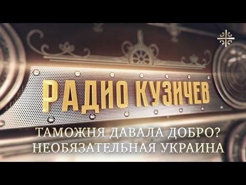 Обыски в доме главы Федеральной Таможенной службы и долги Украины [Радио Кузичев]