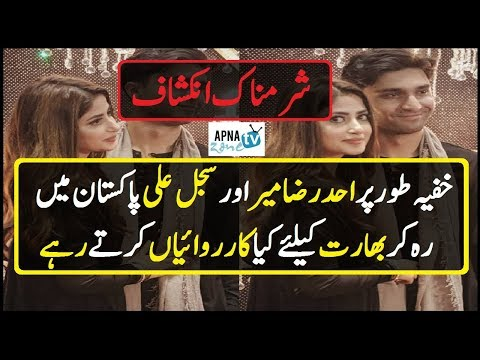Pakistani Famous Actress Sajal and Ahad work for india in Pakistan