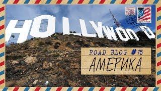 [RoadBlog] - АМЕРИКА (последний выпуск)