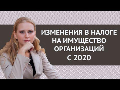 Изменения в налоге на имущество организаций с 2020