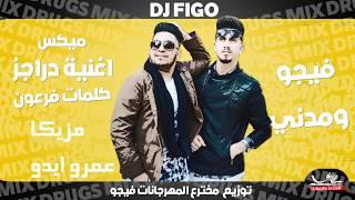 مهرجان مخدرات / دراجز ( النسخه الشعبي)فيجو و مدني  كلمات فرعون - مزيكا عمرو ايدو   توزيع فيجو2018 تحميل MP3