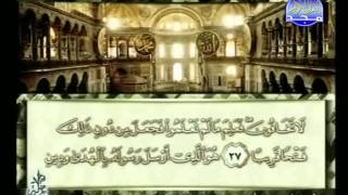 HD المصحف المرتل 26 للشيخ محمد أيوب حفظه الله