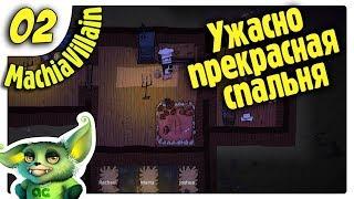 Ужасно прекрасная спальня /02/ MachiaVillain прохождение на русском