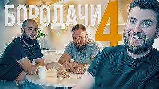 Бородачи VS Налоговая. Почему Никита и Юра задержались в Татарстане? Выпуск #4