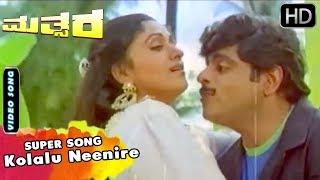 Kolalu Neenire - Song | Mathsara Kannada Movie | Kannada Old Songs | Ambarish, Bharati