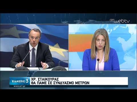 Εντείνονται οι διαβουλεύσεις ενόψει του Eurogroup την Τρίτη  03/04/2020   ΕΡΤ