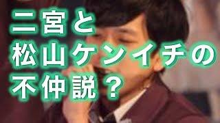 """二宮和也、気になる松山ケンイチとの""""不仲説"""""""