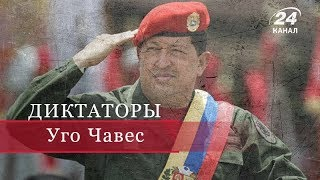 Уго Чавес, Диктаторы