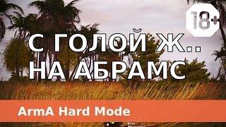 С голой ж.. на абрамс - Arma 2 CO ACE TFAR - TvT HARD