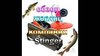 Компания стингер рыболовные снасти