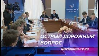 Ремонт новгородских дорог стал главной темой обсуждения среди общественников