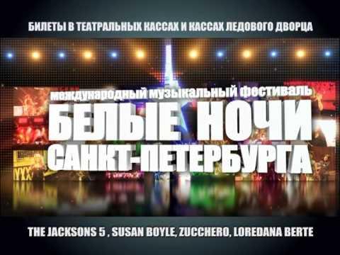 White Nights of St.Petersburg