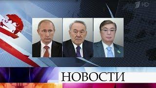 Владимир Путин поговорил по телефону с Нурсултаном Назарбаевым и Касым-Жомартом Токаевым.