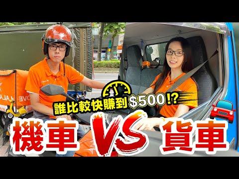 機車跟貨車 誰賺錢比較快!?