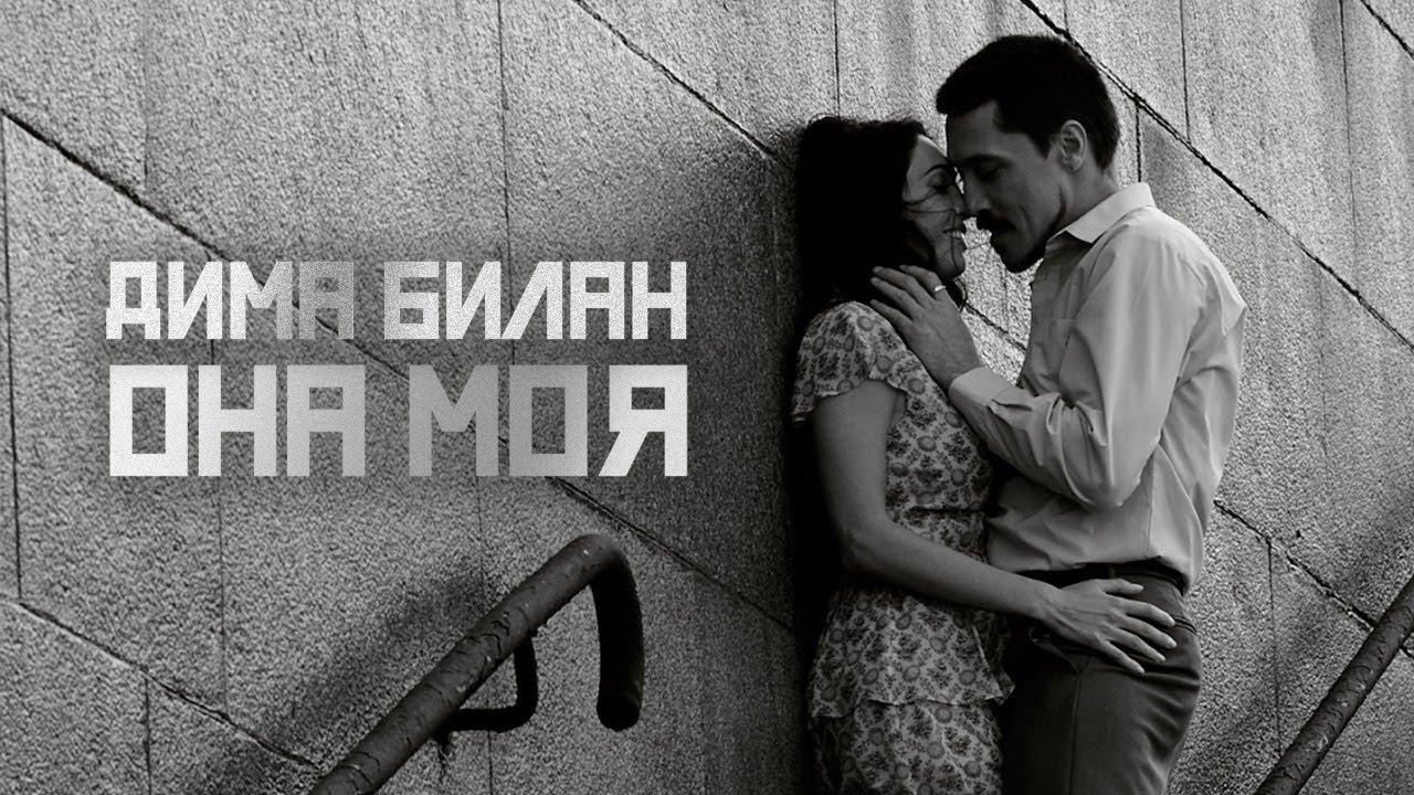 Дима Билан — Она моя