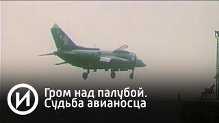 "Гром над палубой. Судьба авианосца | Телеканал ""История"""