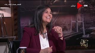 تحميل اغاني كل يوم - هويدا مصطفى: المجتمعات يقاس تقدمها بمدى مشاركة المرأة في المجتمع MP3