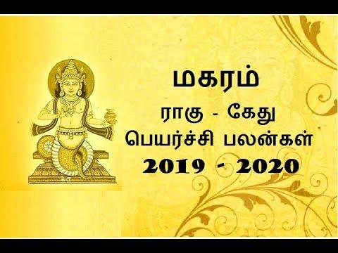 Raghu Ketu Peyarchi 2019 - 2020 Makara Rasi | ராகு கேது பெயர்ச்சி 2019 - 2020 மகரம் ராசி