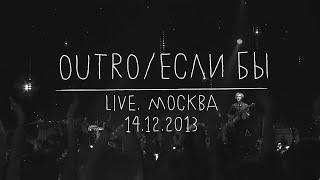 Земфира – Если бы | Москва (14.12.13)