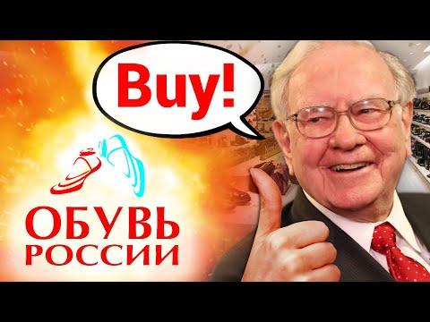 Инвестиции в акции Обувь России | Стоит ли покупать под дивиденды