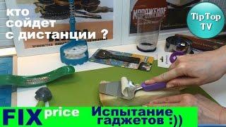 ФИКС ПРАЙС  ИСПЫТАНИЯ КУХОННЫХ ГАДЖЕТОВ// FIX PRICE