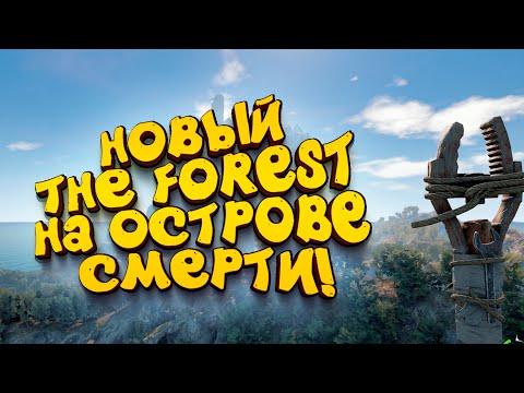 THE FOREST НА НОВОМ ОСТРОВЕ ВЫШЕЛ В СТИМ!