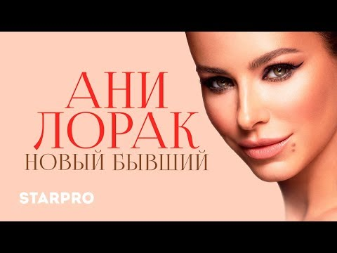 Ани Лорак - Новый бывший (Арт-трек)