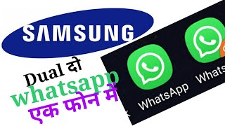 How to install dual whatsapp in samsung mobile // samsung mobile dual whatsapp