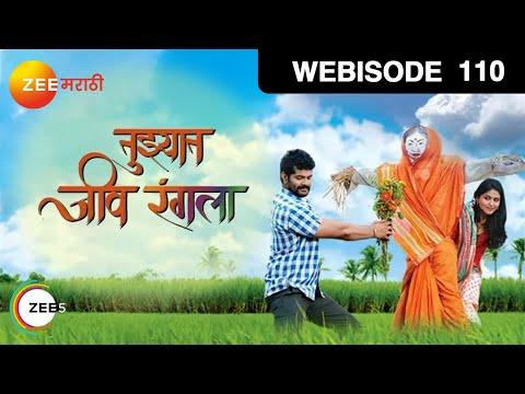 Tuzhat Jeev Rangala | Marathi Serial | Episode - 110 | Zee