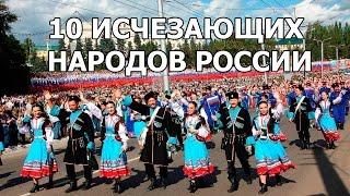 10 ИСЧЕЗАЮЩИХ НАРОДОВ РОССИИ