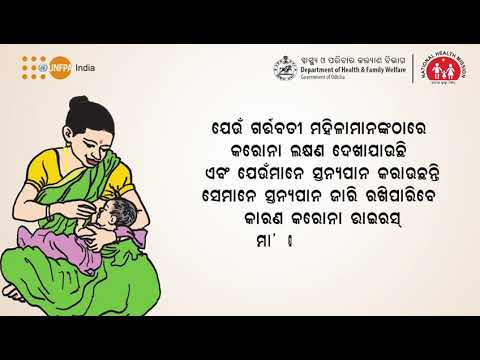 Guidelines for pregnant women during the COVID19 pandemic (Odia)