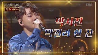Immortal Songs 2 EP469