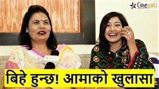 बिहे हुन्छ ! भन्दै Paul बारे Aanchal की अामाले गरिन् खुलासा | Aanchal sharma | Paul shah