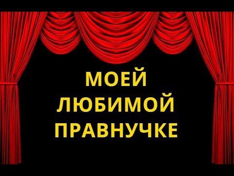 МОЕЙ ЛЮБИМОЙ ПРАВНУЧКЕ !