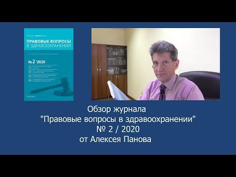 Правовые вопросы в здравоохранении. № 2 / 2020