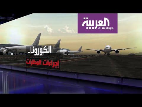 العرب اليوم - شاهد: هذا ما يحصل مع القادمين من الصين في المطار بسبب كورونا