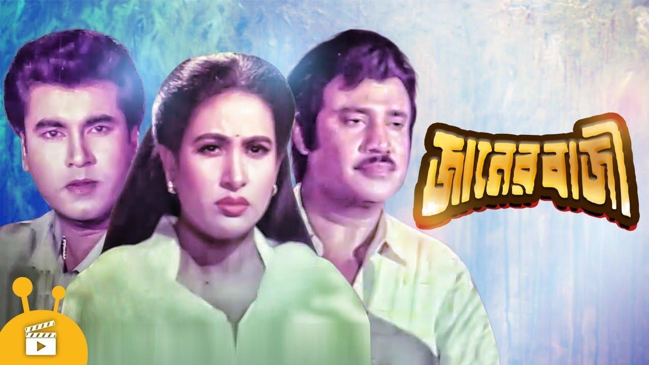 Janer Baji - জানের বাজি | Bangla Movie | Jasim