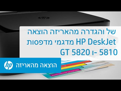 הוצאה מהאריזה והגדרה של מדפסות מדגמי HP DeskJet GT 5820 ו- 5810