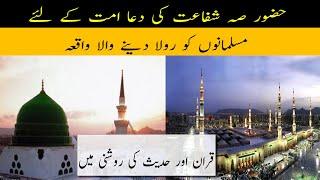 Huzoor (SA) Ki Shifaat Ummat K Lye | Awraaq Islamic TV