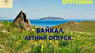Байкал. Как провести отпуск на Байкале летом. Маршруты и турбазы.