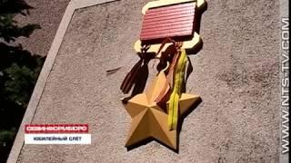 14.06.2018 Севастополь в 25-й раз принял участие в слёте городов-героев