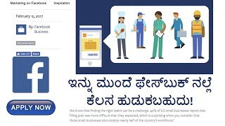 Facebook Job Search and apply for Job| Kannada video
