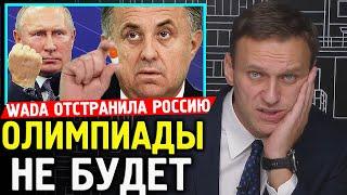 ОЛИМПИАДЫ НЕ БУДЕТ. Россию отстранили из-за допинга. Алексей Навальный 2019
