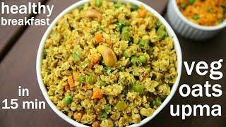 oats upma – weight loss recipe