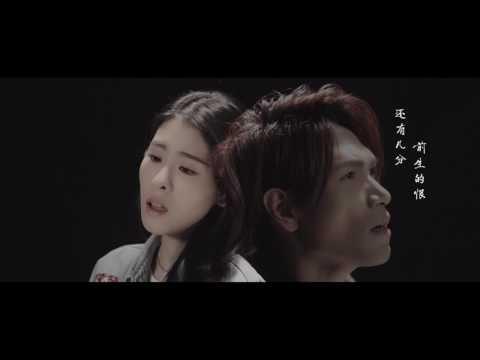 三生三世十里桃花 Eternal Love 片尾曲MV【涼涼】楊宗緯 張碧晨演唱版 (a.k.a. Ten Miles of Peach Blossoms)