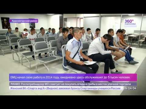 Единый миграционный центр в Красногорске 31 07 2015, телеканал 360