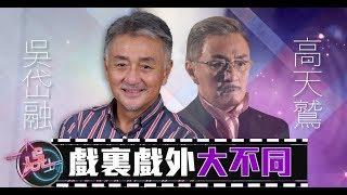 Download Video 【娛場】吳岱融願畀所有嘢太太 MP3 3GP MP4