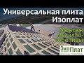 Видеоролик о товаре Универсальная плита ISOPLAAT 18 мм